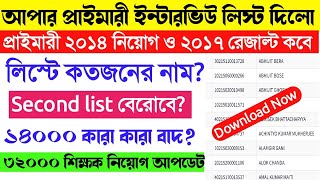 UpperPrimary Interview list download।Primary TET 2014 Counseling।Primary TET 2017 Result news Today।