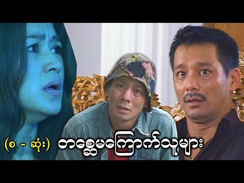 တစ္ဆေ မကြောက်သူများရဲ့ ည  (စ-ဆုံး)  Myanmar Movie (ဒွေး)