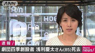 演出家の浅利慶太さん(85)死去 劇団四季の創設者(18/07/18)