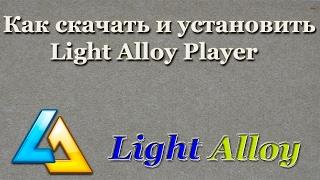 видео Скачать бесплатно Light Alloy для Windows.