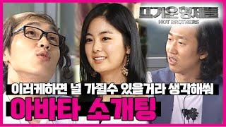 """[뜨형] 천상급 미모 보유자 출연!! 탈까지 뒤집어쓴 발라드 황태자ㅠㅠ """"아바타 소개팅"""" 한지우"""