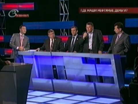 видео: Где наши нефтяные деньги (13 ноября 2012)
