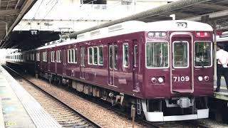阪急神戸線7009F8連 特急新開地行き 2018.9.1