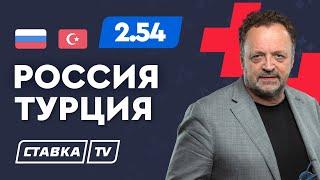РОССИЯ ТУРЦИЯ Прогноз на матч 11 октября 2020 года
