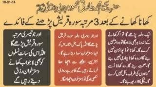Surah Quraish   Hakeem Tariq Mehmood Ubqari