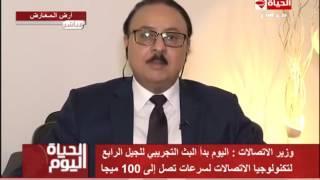شاهد.. وزير الاتصالات: سُرعة الإنترنت في الجيل الرابع 100 ميجا في الثانية