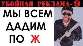 УБОЙНАЯ РЕКЛАМА-9