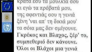 ΒΛΑΧΟΙ vs γραικών 01.divx