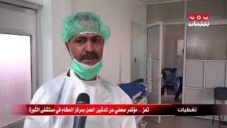 تغطيات | #تعز ...مؤتمر صحفي عن تدشين العمل بمركز العظام في مستشفى الثورة | يمن شباب