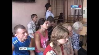 В Брянске вынесен приговор по громкому убийству