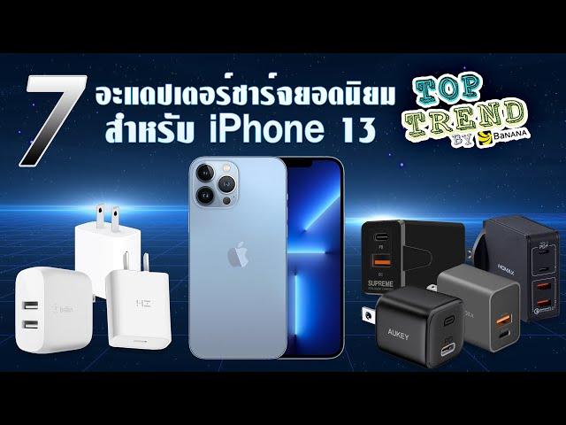 แนะนำ 7 อะแดปเตอร์ชาร์จเร็วยอดนิยม สำหรับ iPhone 13