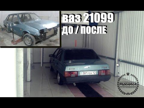 ваз 21099 до и после История.