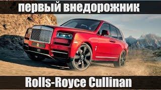 Первый внедорожник от компании Rolls-Royce