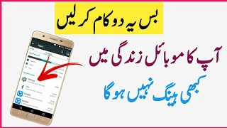 2 Tips To Solve Your Android Hanging Problem 2018 || Urdu/Hindi Tutorial