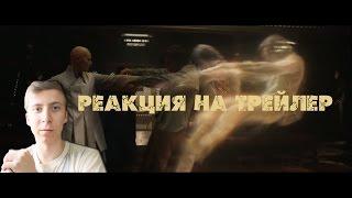 Реакция на трейлер фильма - Доктор Стрендж