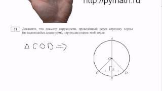 ГИА 21 хорда окружности 2012. Математика видео.