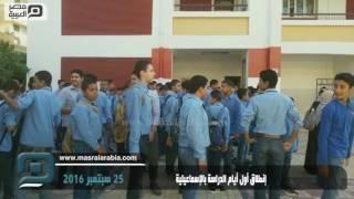 مصر العربية | إنطلاق أول أيام الدراسة بالإسماعيلية
