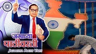 Bhim Geet | जगाच्या पाठी वरती | आंबेडकर गीत | Jai Bhim | Prakash Patankar Song