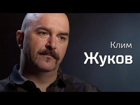 Клим Жуков о