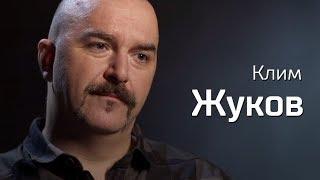 Клим Жуков о материализме, революции и капитализме. По-живому