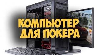 Собираем компьютер для покера онлайн. Школа покера Smart-Poker-ru