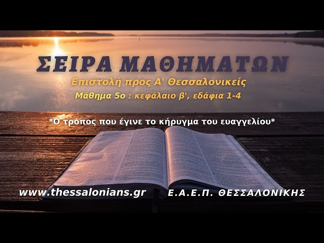 Σειρά Μαθημάτων 03-11-2020 | προς Α' Θεσσαλονικείς β' 1-4 (Μάθημα 5ο)
