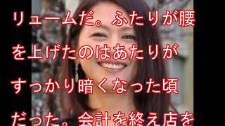 """小泉今日子(51才)と豊原功補(52才)が""""堂々デート""""する姿をキャッチ..."""