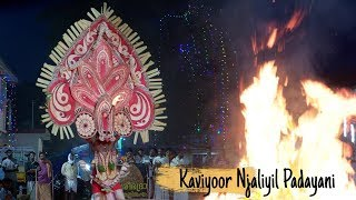 Kaviyoor Njaliyil Padayani