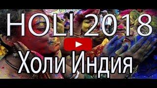 Праздник Холи 2018 Индия Holi Festival 2018 India