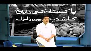 Ye waqt hai Pakistan kay ek hone ka - Subah Saverey Samaa kay saath, 27 Oct 2015