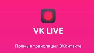 видео Скачать VK Live на компьютер бесплатно