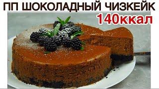 ПП ШОКОЛАДНЫЙ ЧИЗКЕЙК // нежнейший / ПП и ЗОЖ