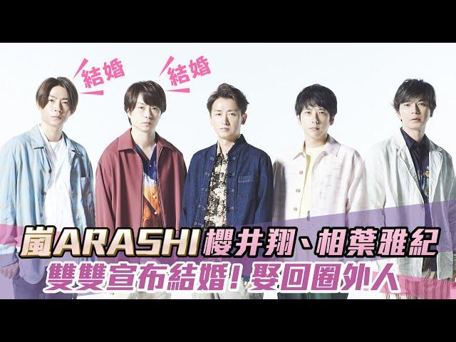 嵐ARASHI櫻井翔、相葉雅紀 雙雙宣布結婚!娶回圈外人