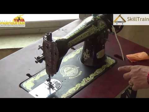 Basic Maintenance of Tailoring Sewing Machine (Part-1) (Hindi) (हिन्दी)