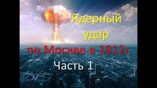 Смотреть видео Ядерный удар по Москве в 1812г  часть  1 из 2 онлайн