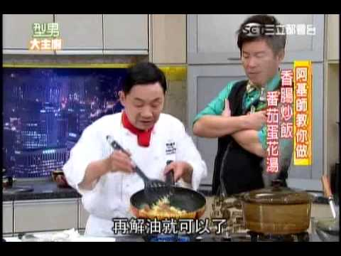 阿基師食譜教你做鳳梨炒飯食譜 | FunnyCat.TV