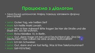 Урок 10 Німецька для початківців