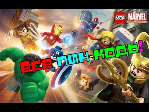 На конец то все пин-коды к игре Lego Marvel Super Heroes!!