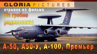 А-50, А-50У, А-100 Премьер - самолёт - отрывок из фильм