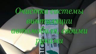 Очистка системы вентиляции автомобиля своими руками