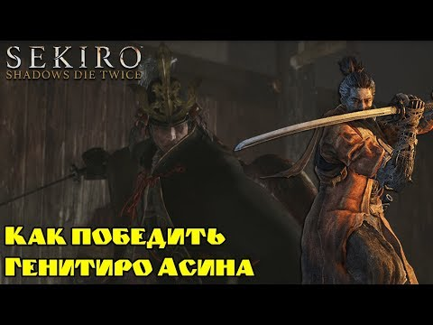 Как победить Генитиро Асина в Sekiro: Shadows Die Twice! Без протеза Синоби!