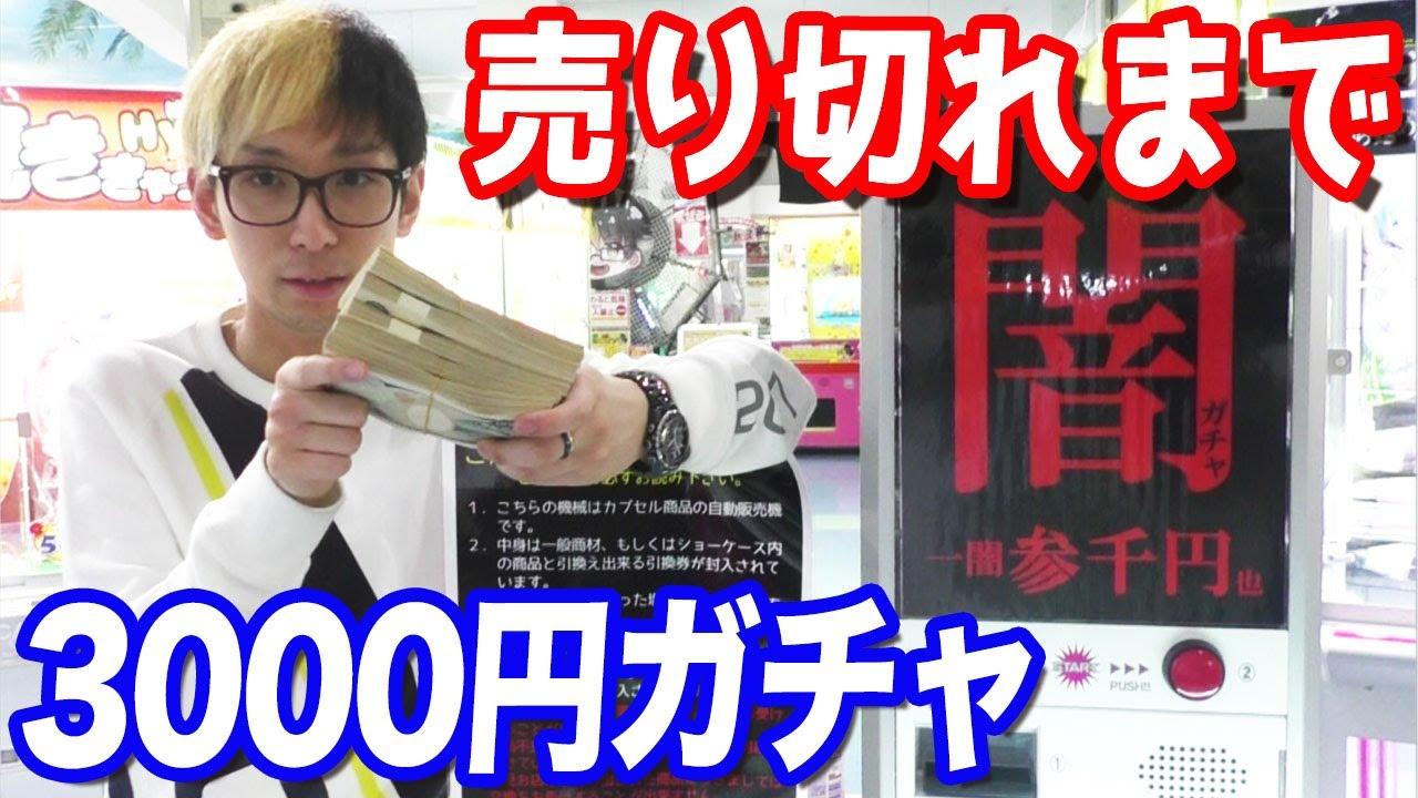 当たりはなんだ?1回3000円の闇ガチャ売り切れにして気になる中身を調査してみた