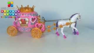 Лошадь с каретой для принцессы барби игрушка Королева Бала