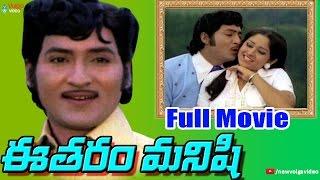 Eetharam Manishi Telugu Full Movie | Sobhan Babu, Jayapradha, Lakshmi