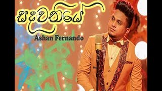 Sandawathiye ~ Ashan Fernando || official audio new sinhala songs every day ******DONT FORGET TO SUBSCRIBE********