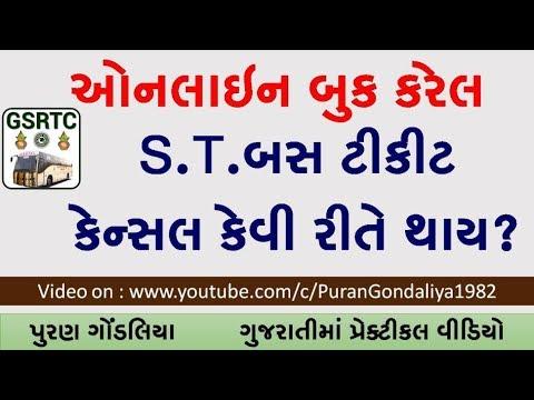 GSRTC : કેન્સલ ઓનલાઇન બુકિંગ How to Cancel Ticket Booking? (Gujarati) by Puran Gondaliya
