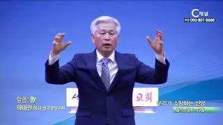 선교중앙교회 곽태권 목사 - 우리가 소망하는 신앙
