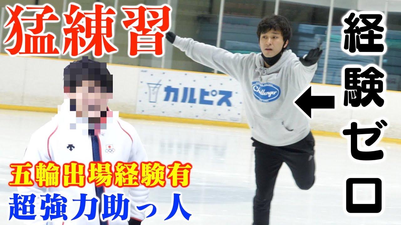 フィギュアスケート未経験の男が、2ヶ月間本気でレッスン受けたら、ショートプログラム何点取れるの!?【前編】