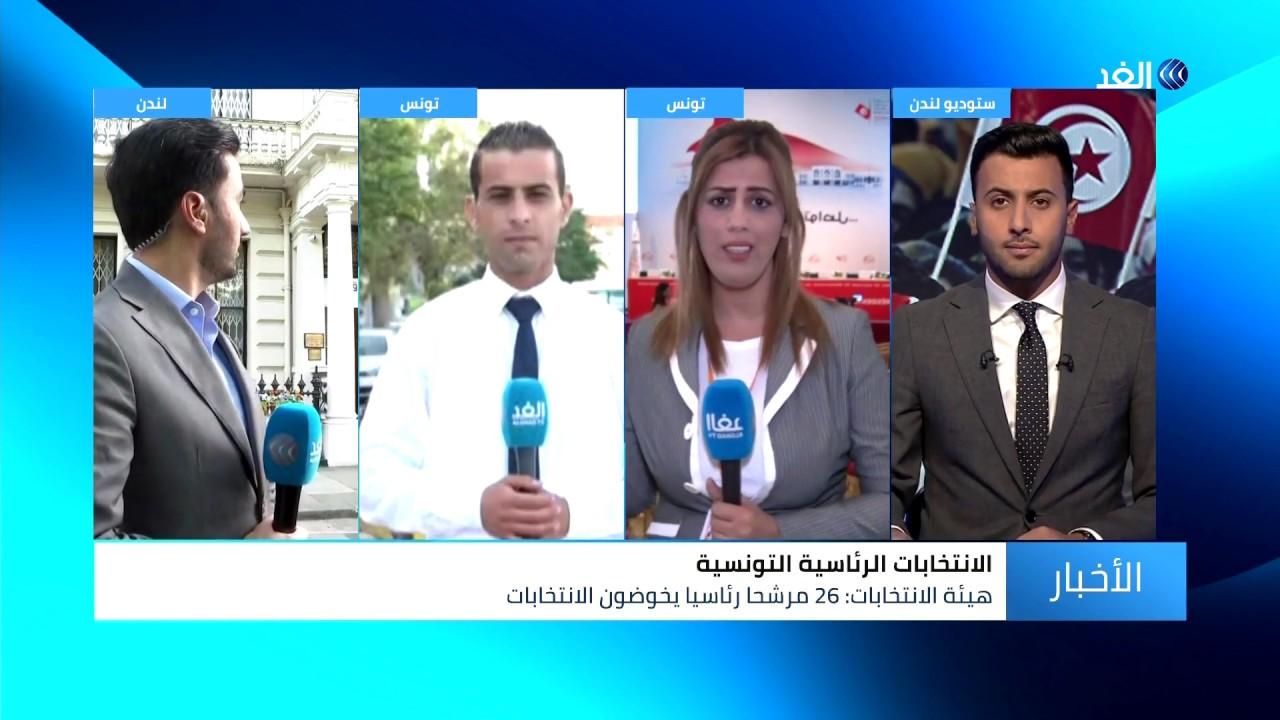 قناة الغد:صمت انتخابي عشية انتخابات الرئاسة التونسية.. ومخاوف من سيطرة المال السياسي