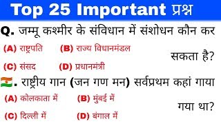 Download Gk in hindi 25 important question answer | Gk in hindi | railway, ssc, mts, chsl, police | gk track Mp3 and Videos